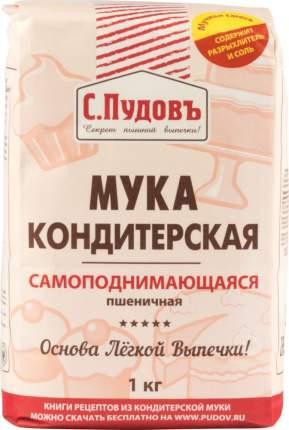 Мука пшеничная С.Пудовъ кондитерская самоподнимающаяся высший сорт 1 кг