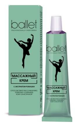 Крем массажный Ballet с экстрактом ромашки 40 г