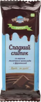 Сладкий слиток Голицин со вкусом молочного шоколада с фруктозой 60 г