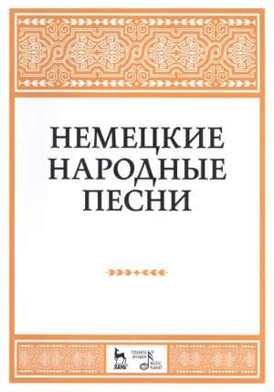 Книга Немецкие народные песни: ноты,