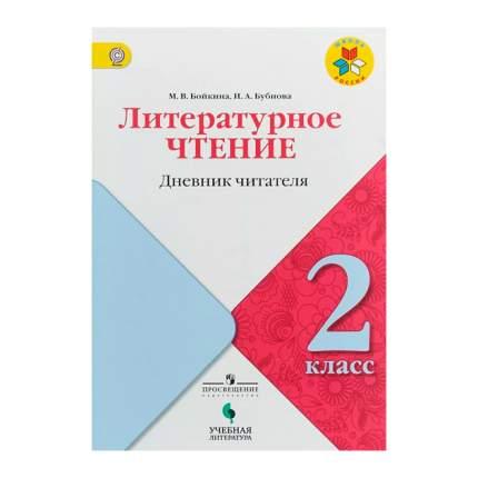 Бойкина, литературное Чтение, 2 кл, Дневник Читателя, Умк Школа России Фгос