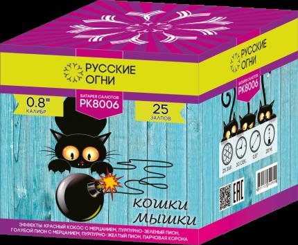 Салют Русские Огни PK8006 Кошки/Мышки 25 залпов