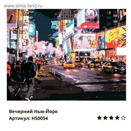 """Набор для рисования по номерам """"Вечерний Нью-Йорк"""", 40x50 см, арт. HS0054"""