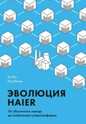 Эволюция Haier. От Убыточного Завода до Глобальной Суперплатформы