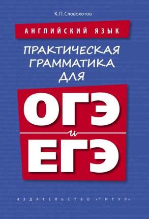 Словохотов, Английский Язык, практическая Грамматика для Огэ и Егэ, Учебное пособие
