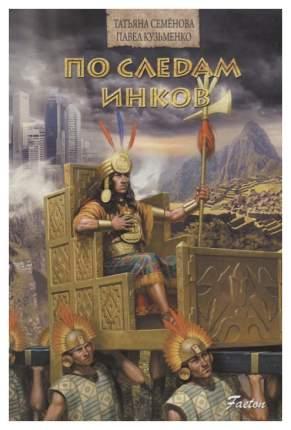 Книга Аквилегия-М Фаэтон. По следам инков