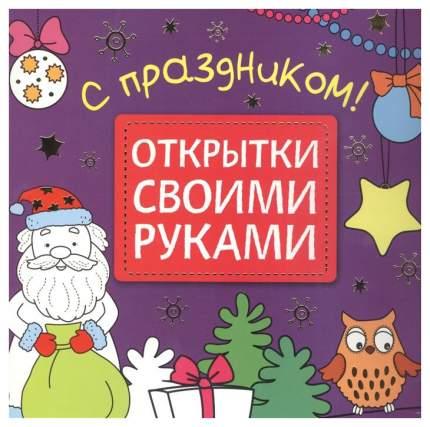 Книга «Открытки своими руками. С праздником!»