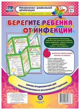 Берегите ребенка от инфекций