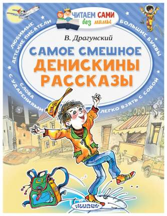 Книга Аст Драгунский Виктор Самое Смешное. Денискины Рассказы 7373-2