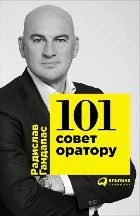 Книга 101 Совет Оратору