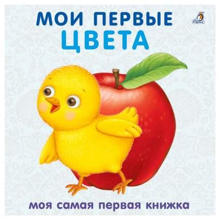 Книга Робинс Мои первые цвета, Моя самая первая книжка