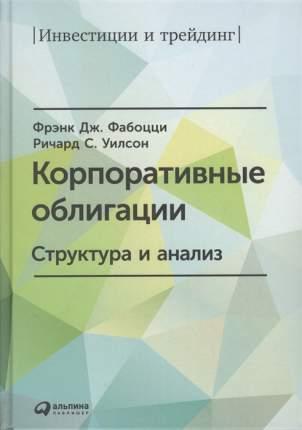 Корпоративные Облигации: Структура и Анализ