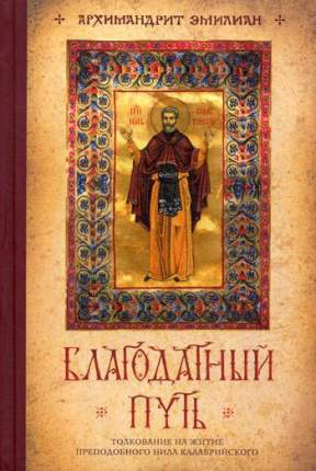Книга Благодатный путь, толкование на Житие Нила калабрийского