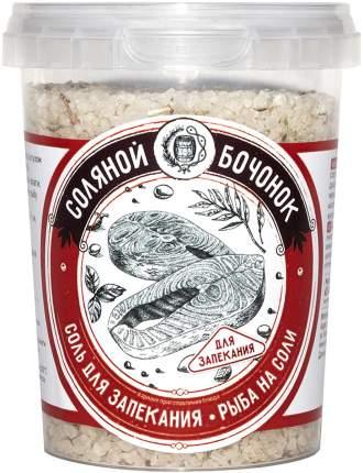 Соль Соляной бочонок для запекания рыбы 450 г