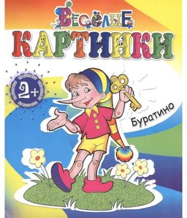 Книга Буратино