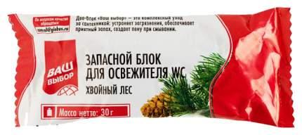 Део-блок Ваш выбор для освежителя туалета запасной хвойный лес 30 г