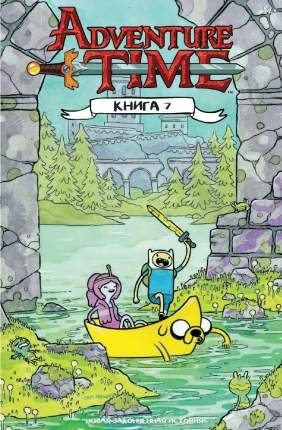 Комикс Время приключений. Книга седьмая (Комикс)