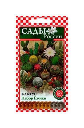 Семена Кактусы Ёжики, Смесь, 0,1 г Сады России