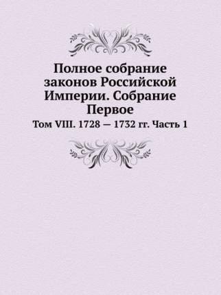 Полное Собрание Законов Российской Империи, Собрание первое, том Viii, 1728 — 1732 Гг, Час