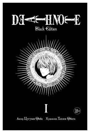 Манга Death Note, Black Edition. Книга 1