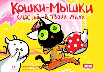 Комикс Кошки-мышки, Счастье в твоих руках