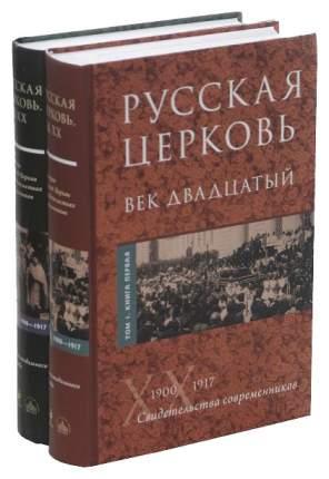 Русская Церковь, Век двадцатый (в двух томах)