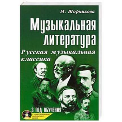 Книга Музыкальная литература: русская музыкальная классика: третий год обучения