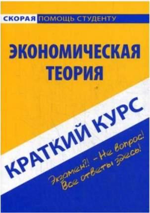 Книга Краткий курс по Экономической теории