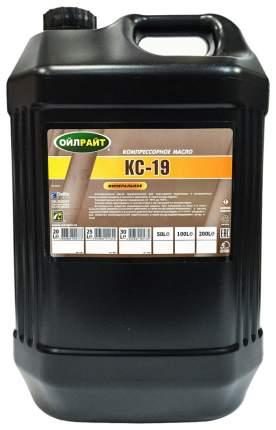 Компрессорное масло OILRIGHT КС-19 20 литров