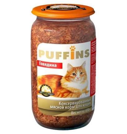 Консервы для кошек Puffins, кусочки в паштете с говядиной, 650г