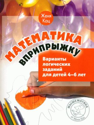 Кац, Математика Вприпрыжку, Варианты логических Заданий для Детей 4–6 лет