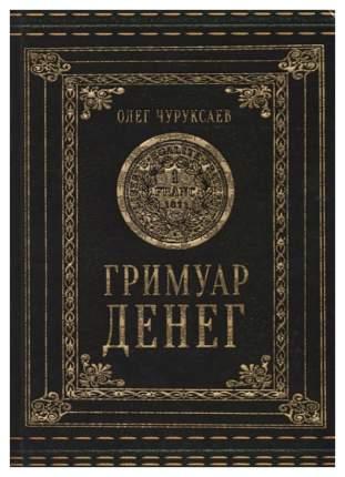 Книга Гримуар Денег