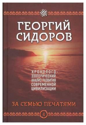 Книга Хронолого-Эзотерический Анализ развития Современной Цивилизации