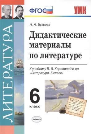 Умк Дидактические Материалы по литературе, 6 кл (К Учебнику коровиной) Бугрова