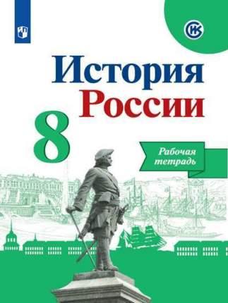 Данилов, История России, Рабочая тетрадь, 8 класс
