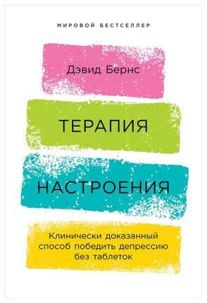 Книга Терапия настроения: Клинически доказанный способ победить депрессию без таблеток