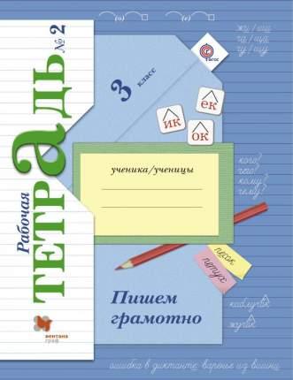 Кузнецова, пишем Грамотно, 3 кл, Рабочая тетрадь, В 2-Х Ч.Ч.2 (Фгос)