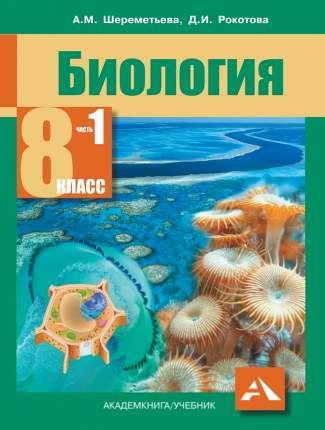 Шереметьева, Биология, Учебник, 8 кл, Ч.1 (Фгос)