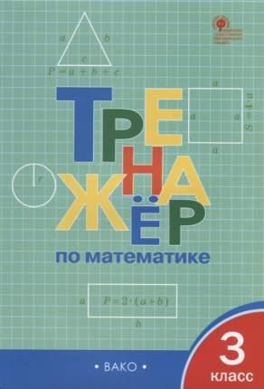 Рт тренажёр по Математике 3 кл. (Фгос) Яценко.