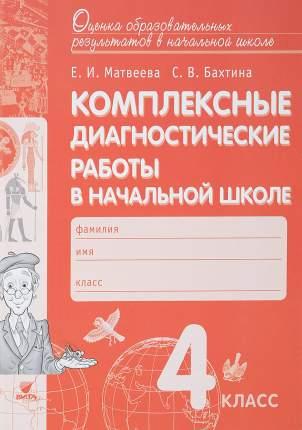 Матвеева. комплексные Диагностические Работы В начальной Школе. 4 кл. для Выпускников нач.