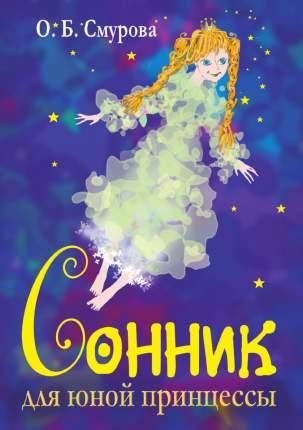 Книга Сонник для Юной принцессы