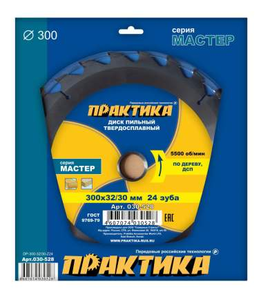 Диск по дереву для дисковых пил Практика 030-528