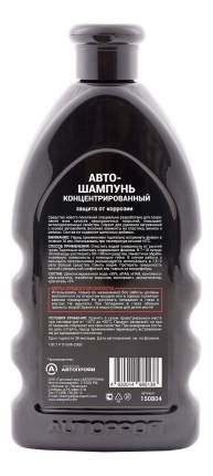 Шампунь Autoprofi концентрированный 500 мл