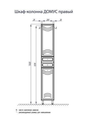 Шкаф для ванной AQUATON Домус правый белый (1A122003DO01R)