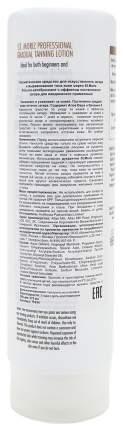 Лосьон для тела St. Moriz Для ежедневного применения 275 мл