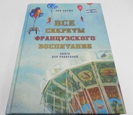 Все Секреты Французского Воспитания, книга для Родителей