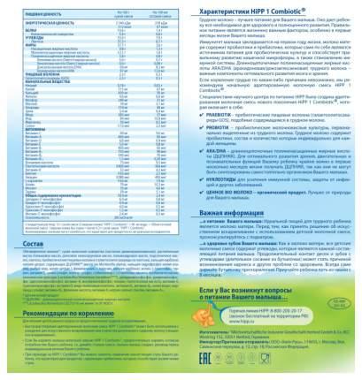 Молочная смесь 1 (от 0 до 6 мес.) HiPP Combiotic 800 г