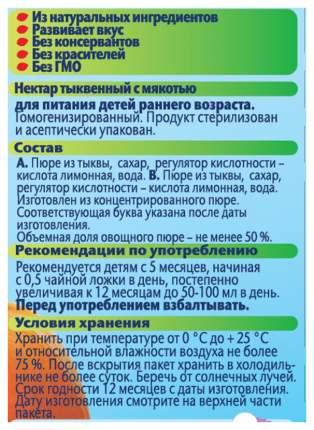 Нектар ФрутоНяня Тыква с мякотью с 5 мес 200 мл