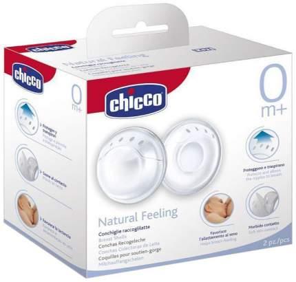Накладки для сбора молока Chicco Natural Feeling 2 2 шт
