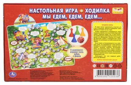 Семейная настольная игра Умка Мы Едем,Едем,Едем С.Михалков